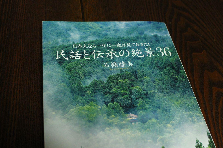『民話と伝承の絶景36』写真家の石橋睦美