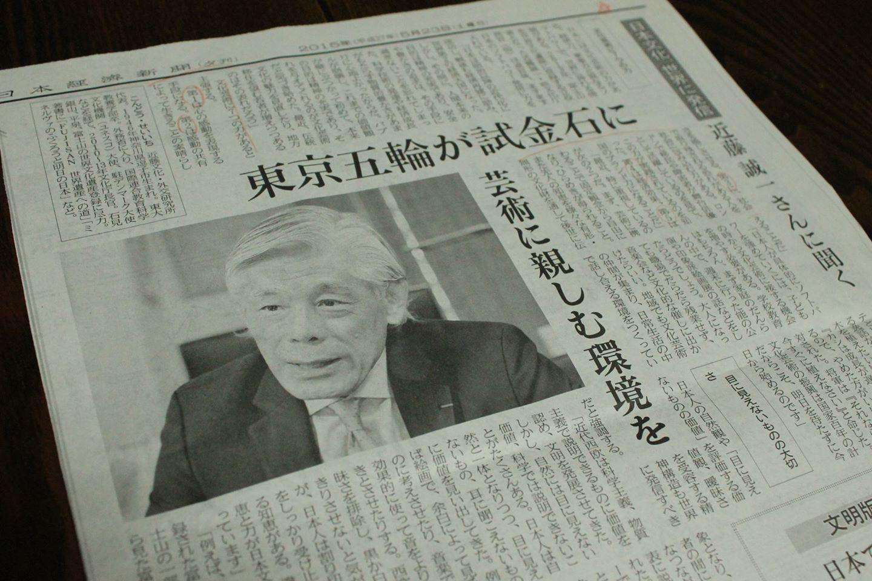 文化力とは「近藤誠一/前文化庁長官の言葉」